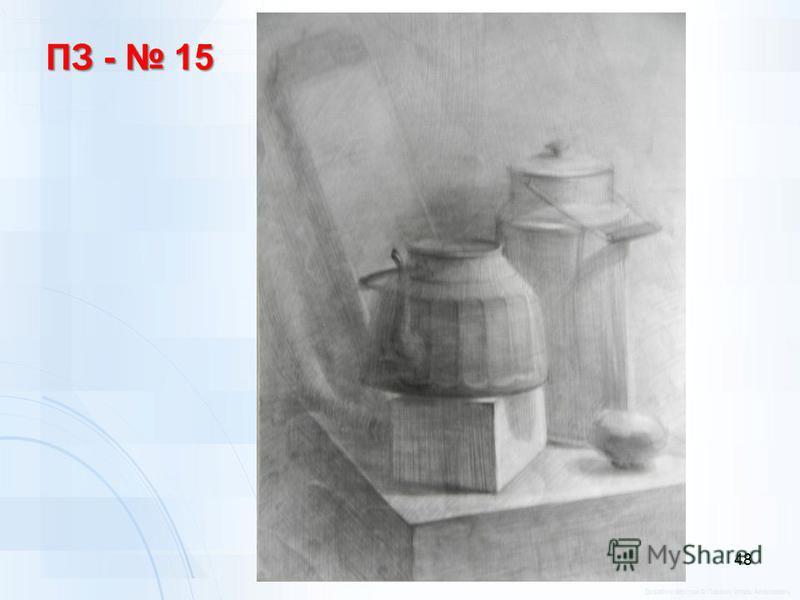 ПЗ - 15 48 Дизайн и вёрстка © Пашкин Игорь Алексеевич