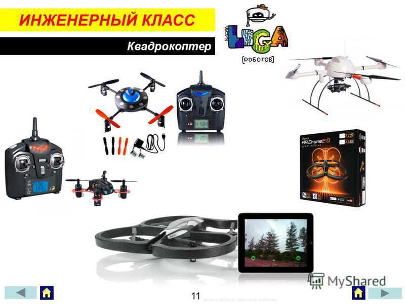 ИНЖЕНЕРНЫЙ КЛАСС Квадрокоптер 11 Дизайн и вёрстка © Пашкин Игорь Алексеевич