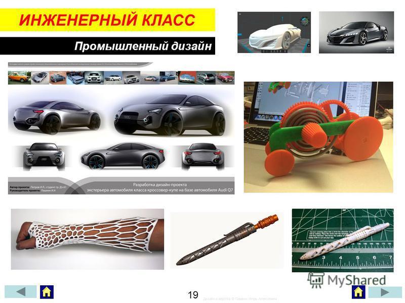 ИНЖЕНЕРНЫЙ КЛАСС Промышленный дизайн 19 Дизайн и вёрстка © Пашкин Игорь Алексеевич