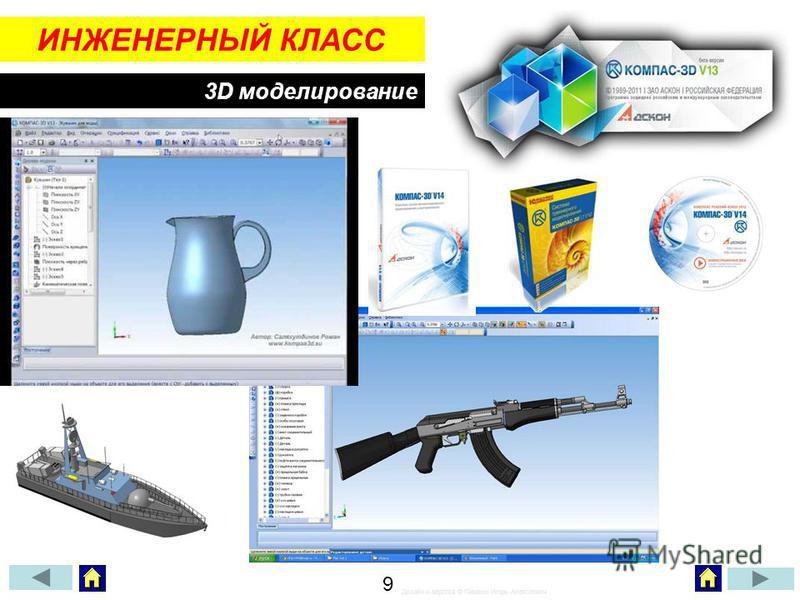 ИНЖЕНЕРНЫЙ КЛАСС 3D моделирование 9 Дизайн и вёрстка © Пашкин Игорь Алексеевич
