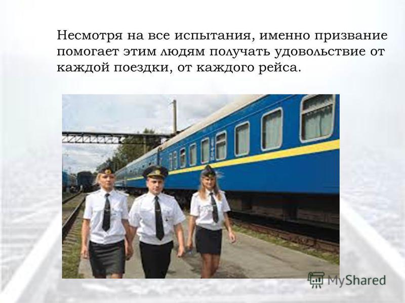 Несмотря на все испытания, именно призвание помогает этим людям получать удовольствие от каждой поездки, от каждого рейса.
