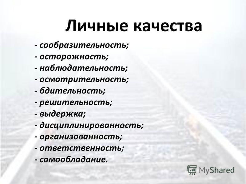 Личные качества - сообразительность; - осторожность; - наблюдательность; - осмотрительность; - бдительность; - решительность; - выдержка; - дисциплинированность; - организованность; - ответственность; - самообладание.