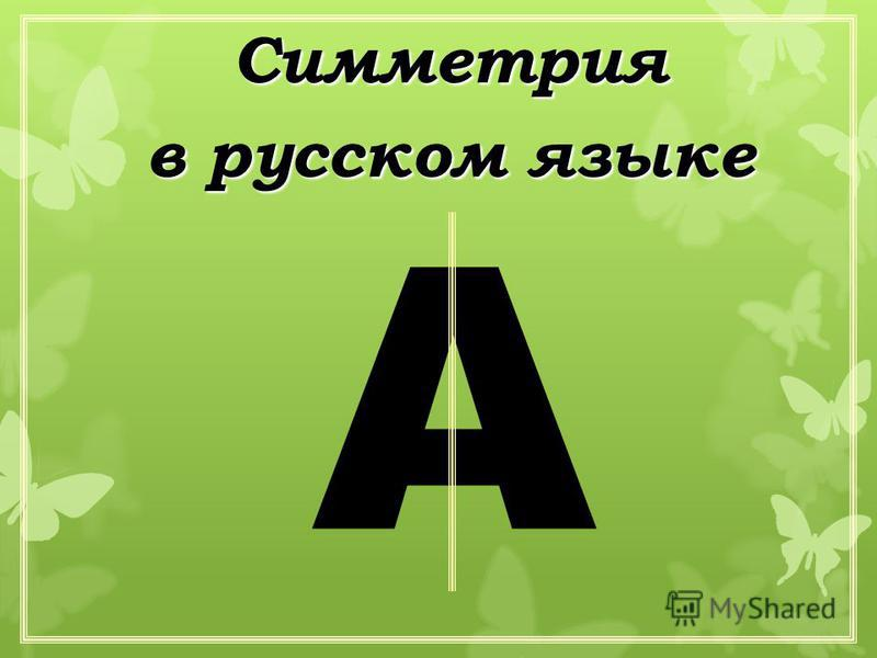 Симметрия в русском языке А