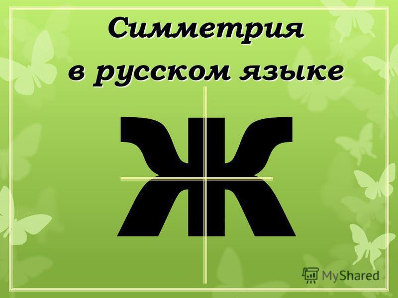 Симметрия Ж