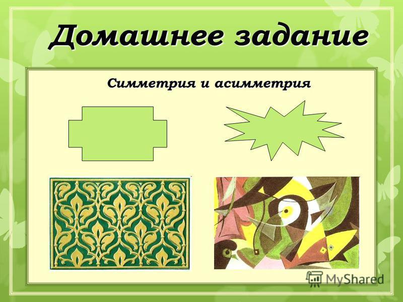Домашнее задание Симметрия и асимметрия