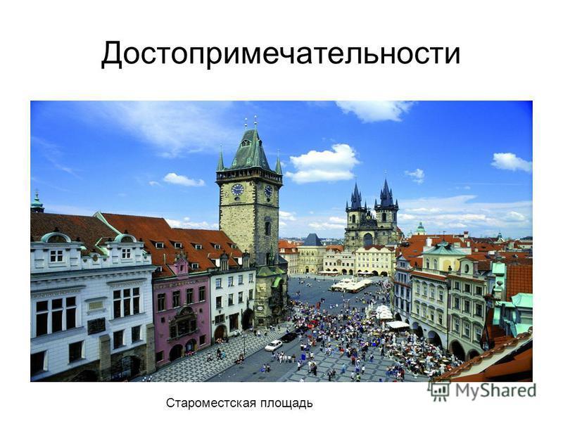 Достопримечательности Староместская площадь