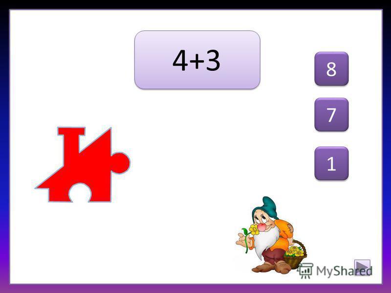 Дидактическая игра по математике Счёт в пределах 10