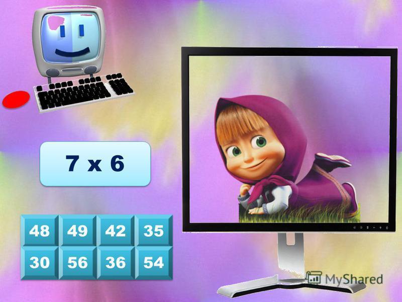 15 2 2 18 24 30 27 12 21 6 х 3 Выбери на клавиатуре верный ответ, и на экране появятся герои мультфильма