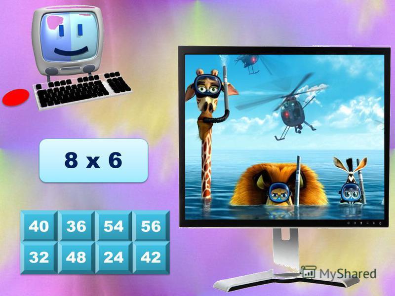 42 26 38 21 32 40 24 28 3 х 8 Выбери на клавиатуре верный ответ, и на экране появятся герои мультфильма