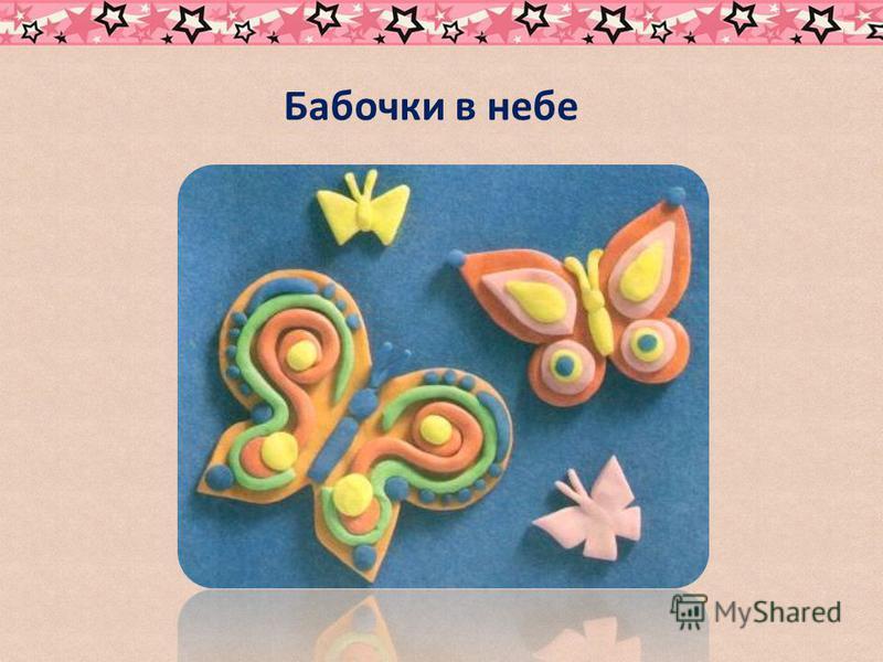 Бабочки в небе