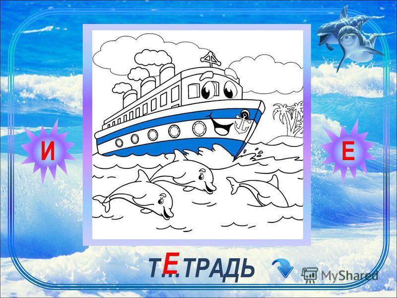 Ребята! Кар-Карыч собирается в морское путешествие. Помогите ему раскрасить кораблик, на котором он отправится в море. Вставьте в слова пропущенные буквы и картинка постепенно раскрасится. Удачи!