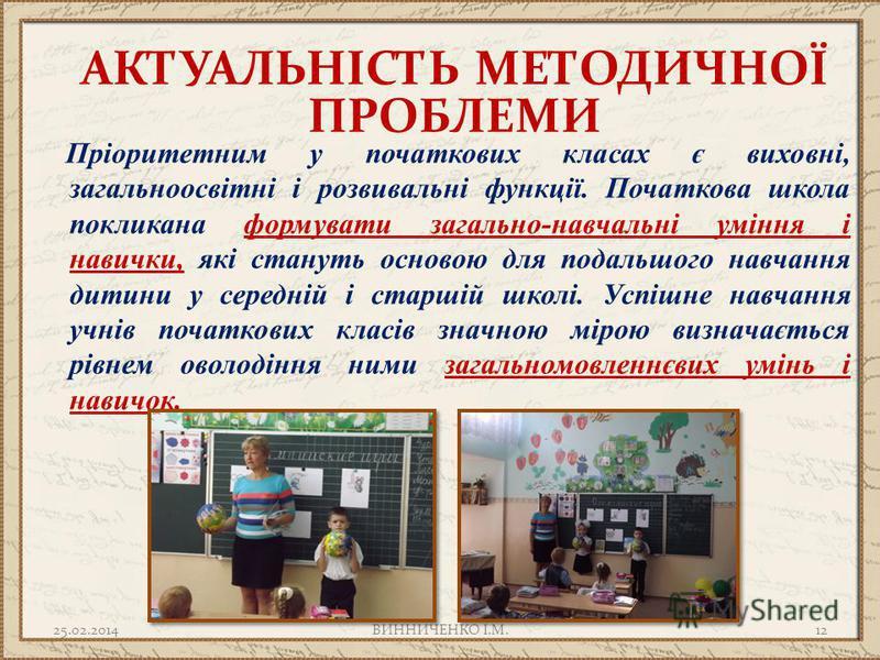 Пріоритетним у початкових класах є виховні, загальноосвітні і розвивальні функції. Початкова школа покликана формувати загально-навчальні уміння і навички, які стануть основою для подальшого навчання дитини у середній і старшій школі. Успішне навчанн