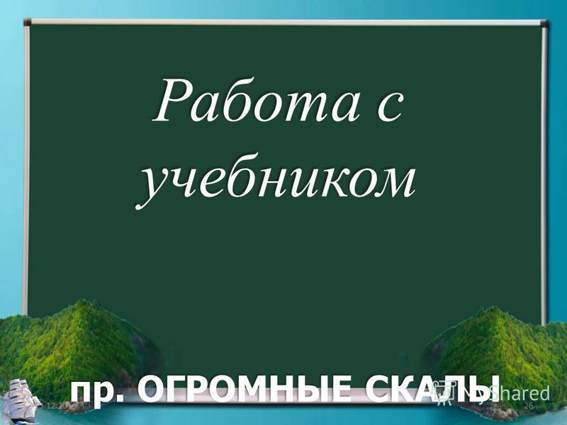 Работа с учебником пр. ОГРОМНЫЕ СКАЛЫ 13.12.201326
