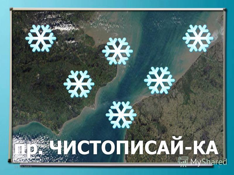 пр. ЧИСТОПИСАЙ-КА 5