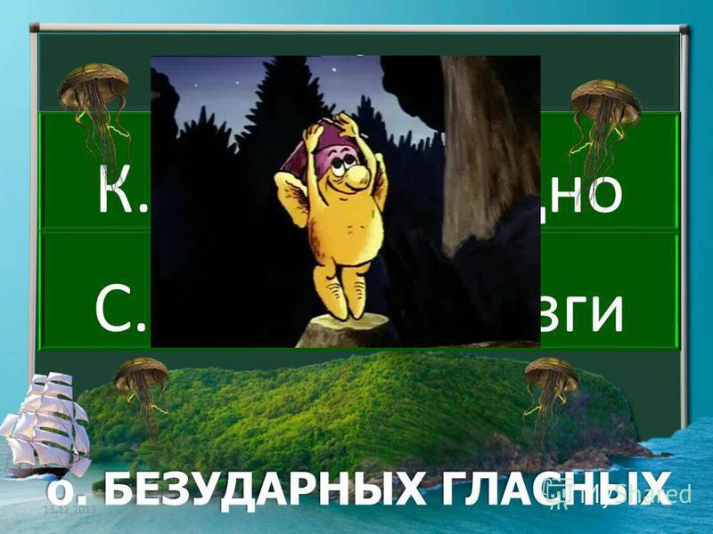 І К…каменистое дно С…лёные брызги о. БЕЗУДАРНЫХ ГЛАСНЫХ 13.12.20137