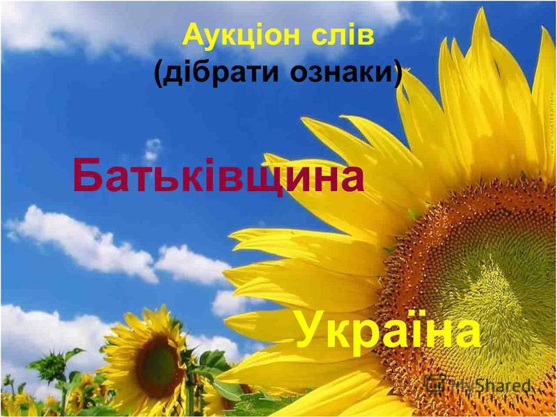 Аукціон слів (дібрати ознаки) Батьківщина Україна