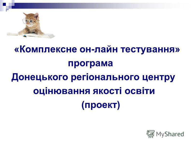 «Комплексне он-лайн тестування» програма Донецького регіонального центру оцінювання якості освіти (проект)