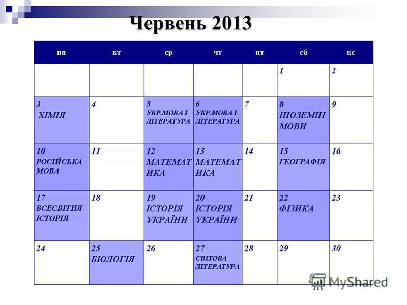 Червень 2013