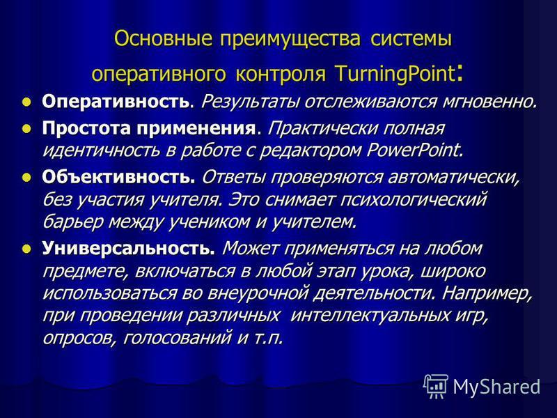 Основные преимущества системы оперативного контроля TurningPoint : Основные преимущества системы оперативного контроля TurningPoint : Оперативность. Результаты отслеживаются мгновенно. Оперативность. Результаты отслеживаются мгновенно. Простота приме