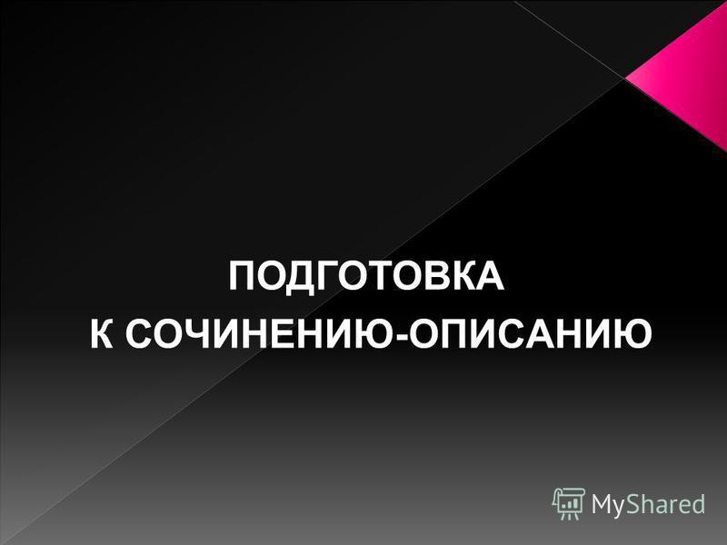 ПОДГОТОВКА К СОЧИНЕНИЮ-ОПИСАНИЮ