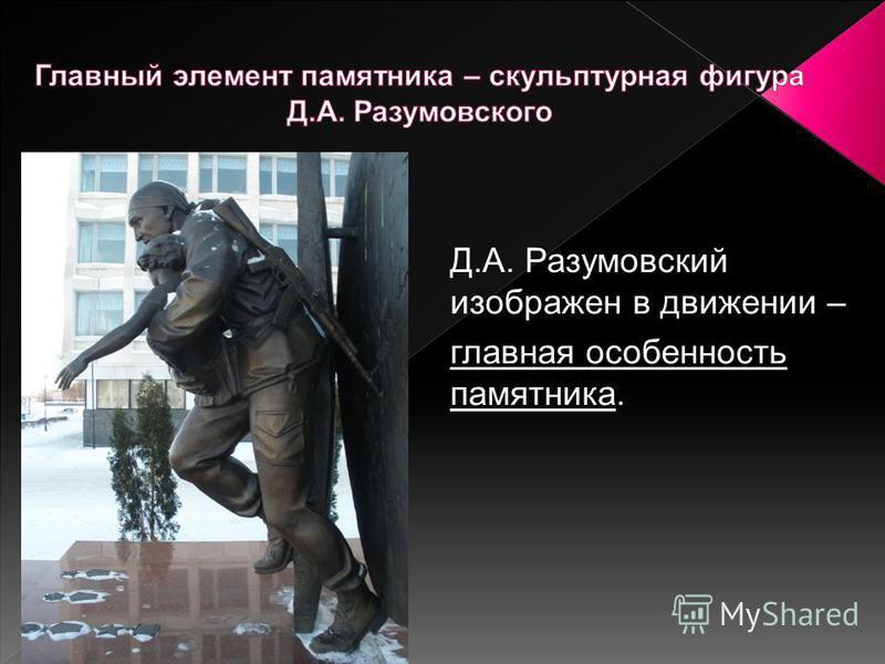 Д.А. Разумовский изображен в движении – главная особенность памятника.