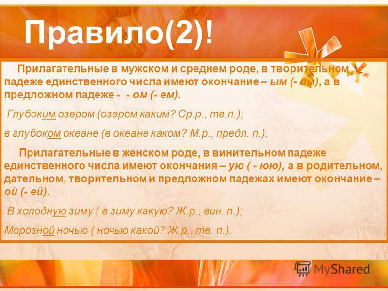 Правило(2)! Прилагательные в мужском и среднем роде, в творительном падеже единственного числа имеют окончание – им (- им), а в предложном падеже - - ом (- ем). Глубоким озером (озером каким? Ср.р., тв.п.); в глубоком океане (в океане каком? М.р., пр