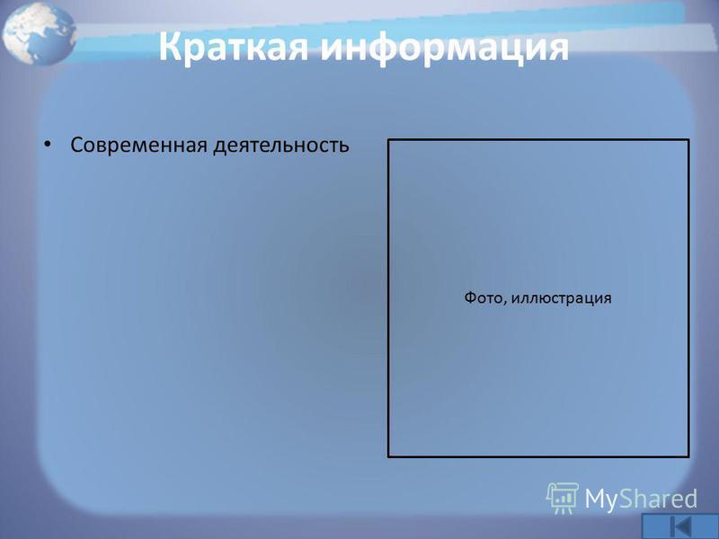 Краткая информация Современная деятельность Фото, иллюстрация