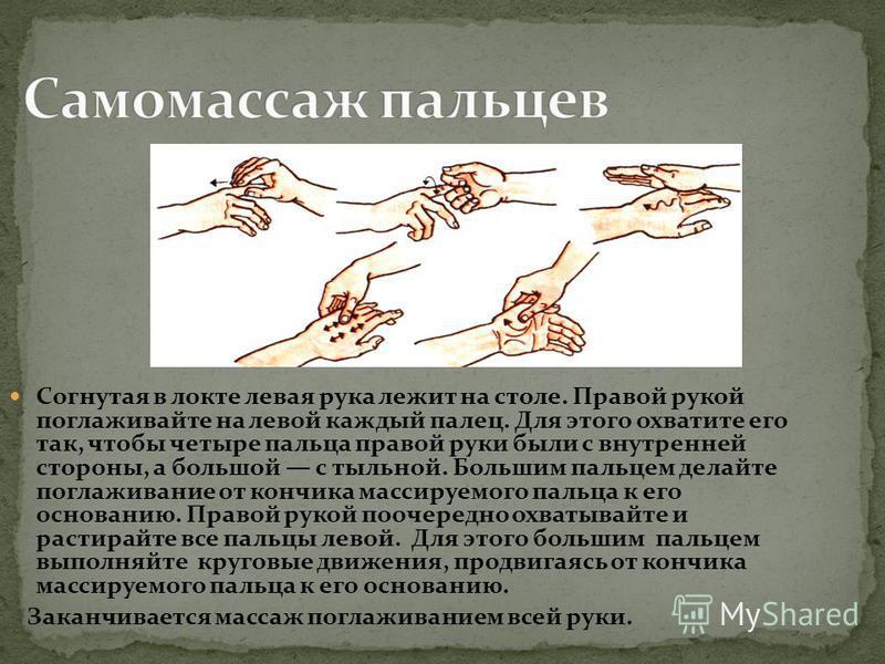 точечный массаж левой руки