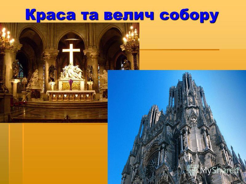 Краса та велич собору