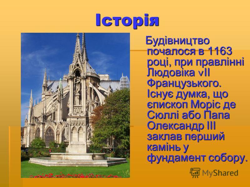 Історія Будівництво почалося в 1163 році, при правлінні Людовіка ˅ ІІ Французького. Існує думка, що єпископ Моріс де Сюллі або Папа Олександр ІІІ заклав перший камінь у фундамент собору. Будівництво почалося в 1163 році, при правлінні Людовіка ˅ ІІ Ф