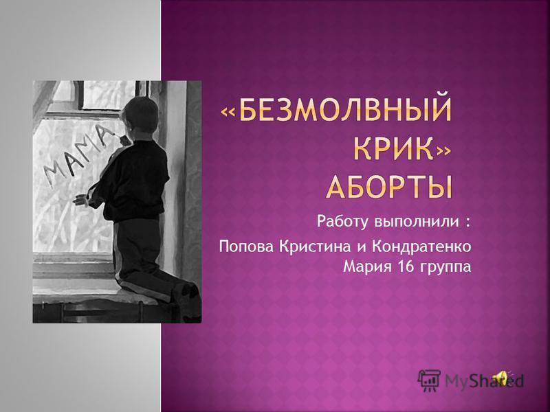 Работу выполнили : Попова Кристина и Кондратенко Мария 16 группа