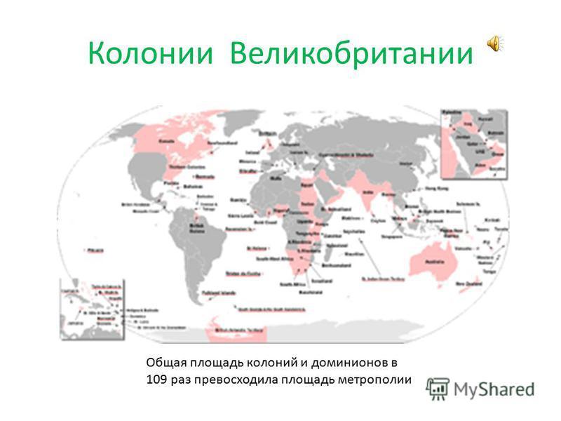 Колонии Великобритании Общая площадь колоний и доминионов в 109 раз превосходила площадь метрополии