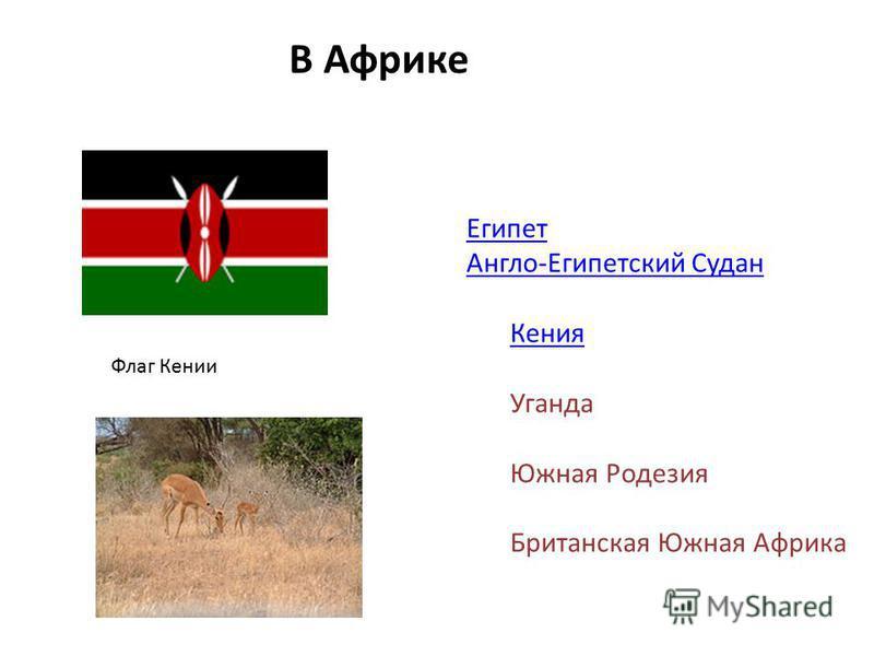 Египет Англо-Египетский Судан Кения Уганда Южная Родезия Британская Южная Африка В Африке Флаг Кении