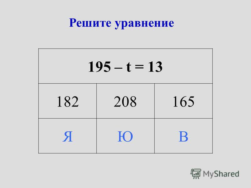 Решите уравнение 195 – t = 13 182208165 ЯЮВ