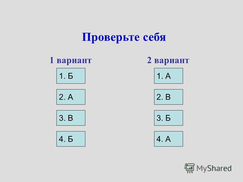 Проверьте себя 1. Б 1 вариант 2. А 3. В 2 вариант 1. А 2. В 3. Б 4. Б4. А