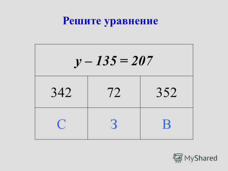 Решите уравнение у – 135 = 207 34272352 СЗВ