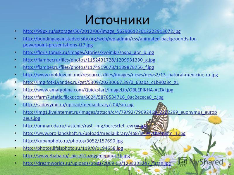 Источники http://99px.ru/sstorage/56/2012/06/image_562906122012222913672. jpg http://bondingagainstadversity.org/web/wp-admin/css/animated-backgrounds-for- powerpoint-presentations-i17. jpg http://bondingagainstadversity.org/web/wp-admin/css/animated