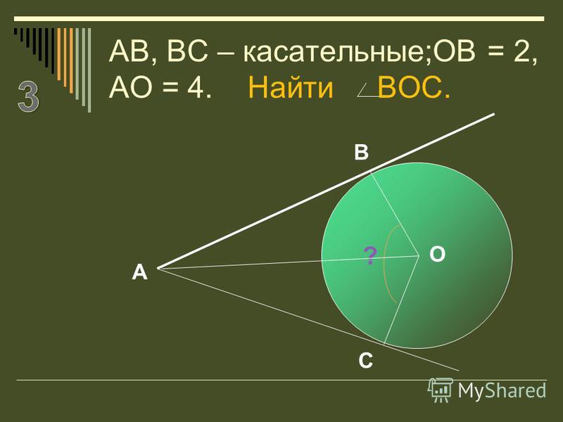 АВ, ВС – касательные;ОВ = 2, АО = 4. Найти ВОС. О А В С ?