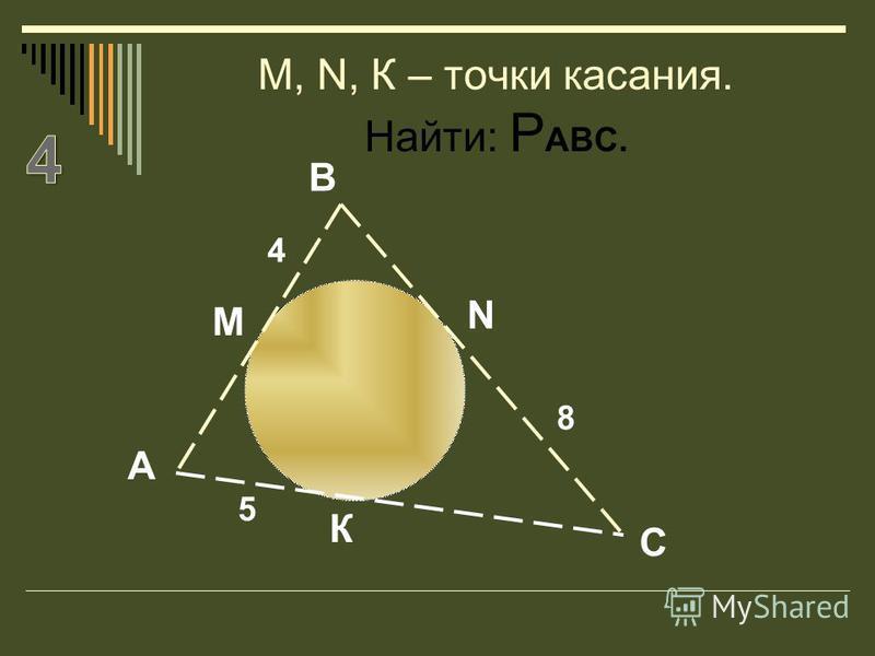 М, N, К – точки касания. Найти: Р АВС. А В С М К N 4 5 8
