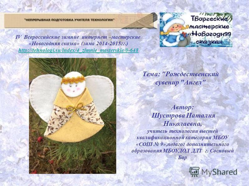 IV Всероссийские зимние интернет –мастерские «Новогодняя сказка» (зима 2014-2015 гг.) http://tehnologi.su/index/4_zimnie_masterskie/0-648 Тема: