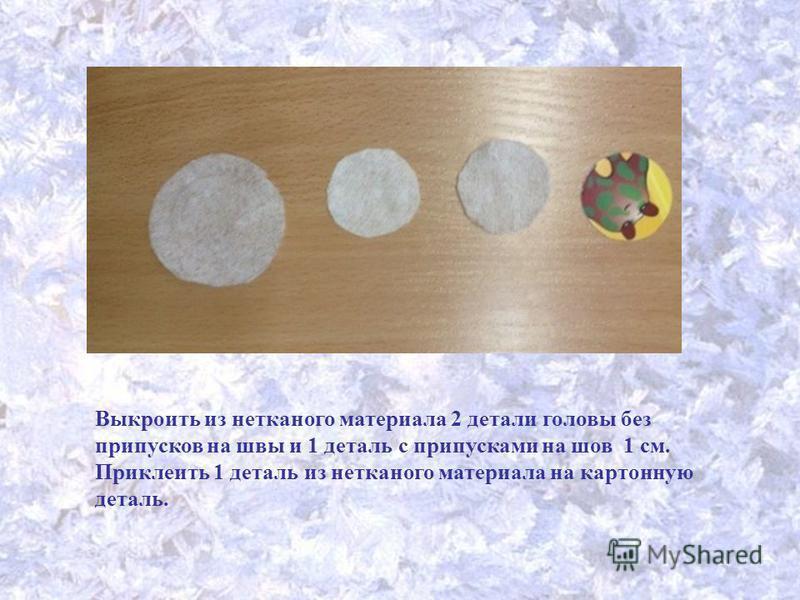 Выкроить из нетканого материала 2 детали головы без припусков на швы и 1 деталь с припусками на шов 1 см. Приклеить 1 деталь из нетканого материала на картонную деталь.