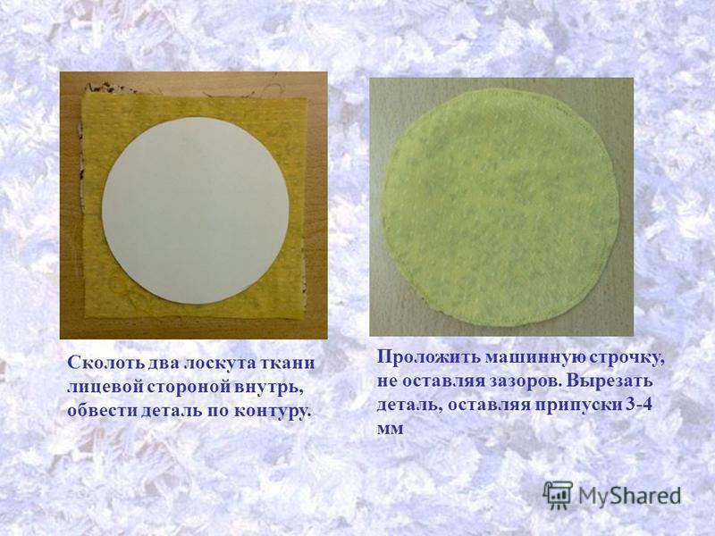 Сколоть два лоскута ткани лицевой стороной внутрь, обвести деталь по контуру. Проложить машинную строчку, не оставляя зазоров. Вырезать деталь, оставляя припуски 3-4 мм