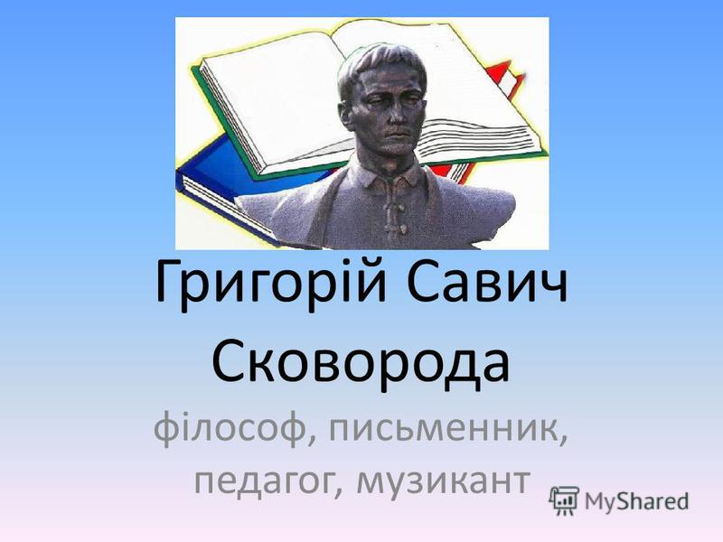 Григорій Савич Сковорода філософ, письменник, педагог, музикант