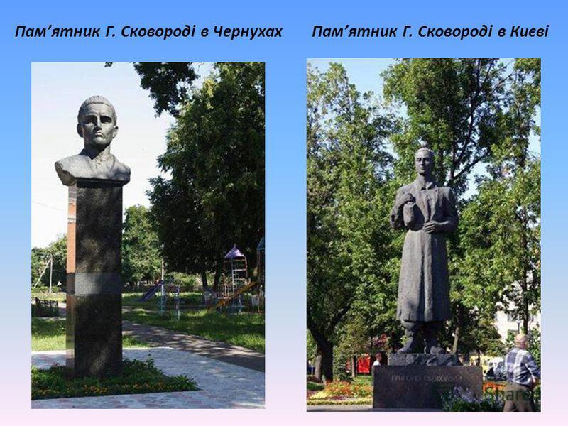Памятник Г. Сковороді в Чернухах Памятник Г. Сковороді в Києві