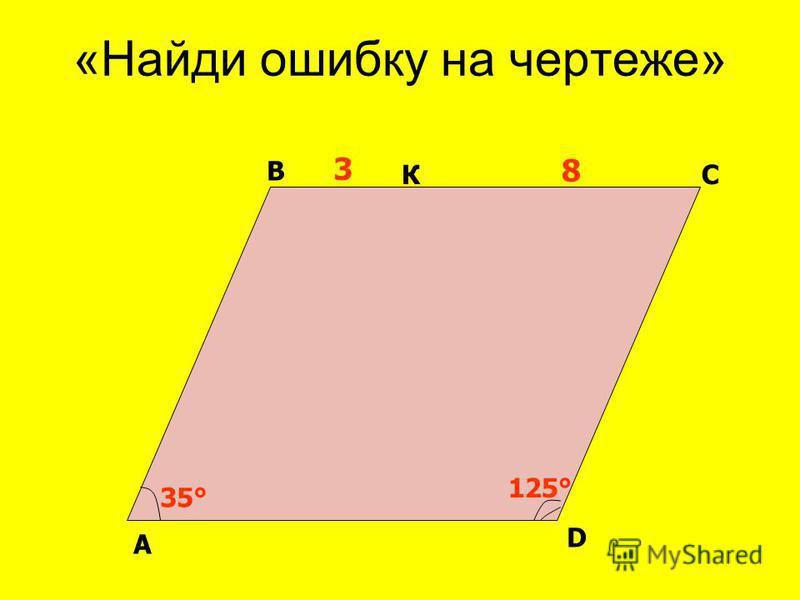 «Найди ошибку на чертеже» В СК А D 3 8 35° 125°