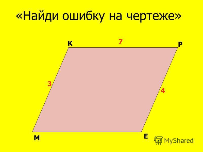 «Найди ошибку на чертеже» К P M E 7 3 4