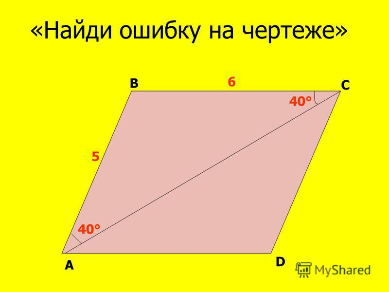 В С А D 6 5 40°