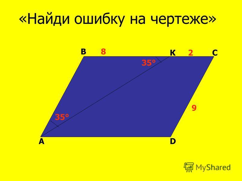«Найди ошибку на чертеже» В СК АD 8 2 35° 9