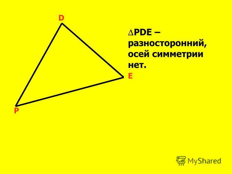 P D E PDE – разносторонний, осей симметрии нет.