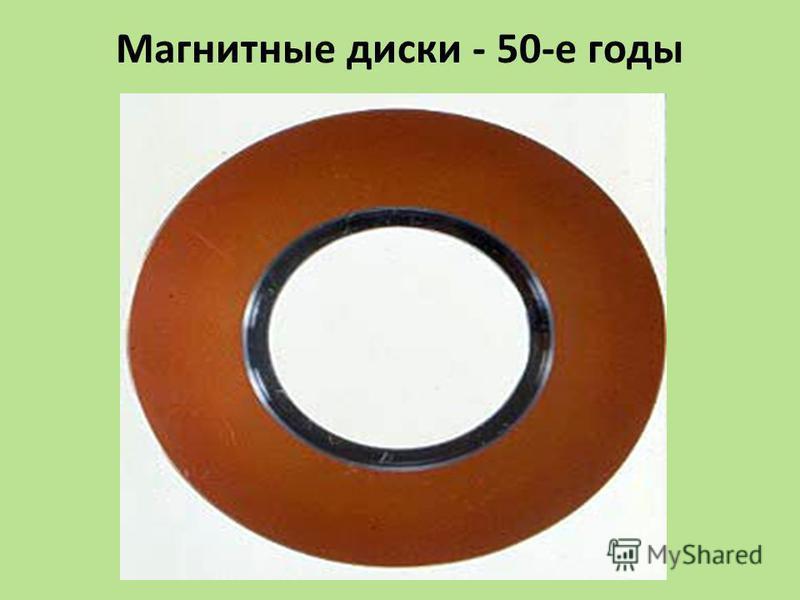 Магнитные диски - 50-е годы